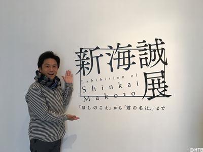 shinkai2_R.jpg