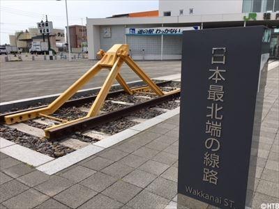 日本最北端の線路①_R.JPG