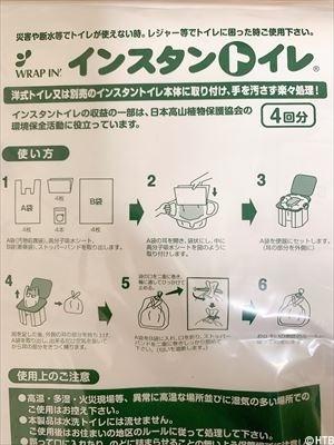 簡易トイレ_R.JPG