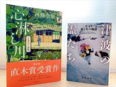 心淋し川 津波の霊たち_R.JPG