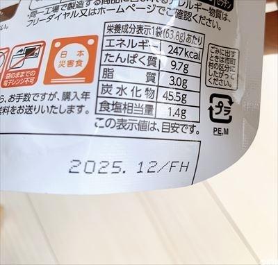 賞味期限非常食_R.jpg