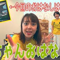 【YouTubeで公開中】 土屋アナ&森アナのonちゃんおはなし隊