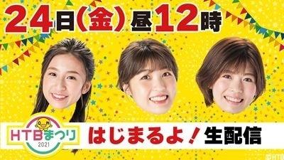 【サムネイル】24日生配信_R.jpg