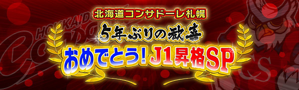 j1_promotion.jpg