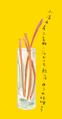 koshimizu.jpg