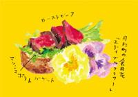 tsukigata.jpg