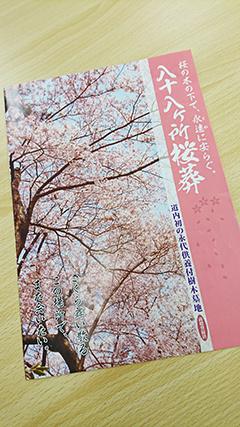 「ばらと霊園」の佐藤嘉高代表役員住職