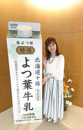 「よつ葉乳業」の有田真 代表取締役社長