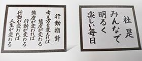 「北日本オートバックス」の村山文彦代表取締役