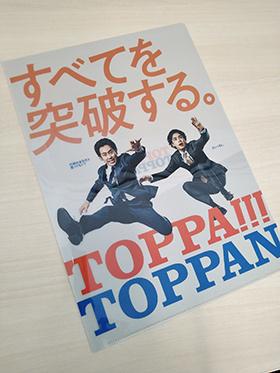 凸版印刷の我妻康 執行役員 東日本事業本部 北海道事業部長
