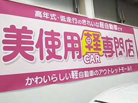 日免オートシステムの安部雅夫代表取締役