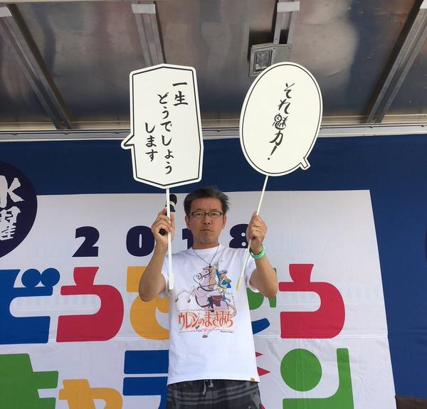 sc2018_nagano10.jpg