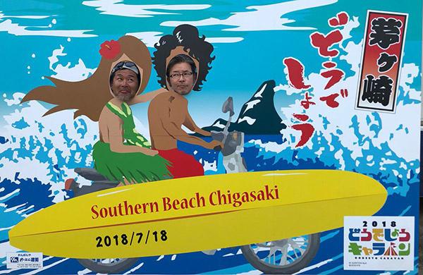 sc2018_kanagawa34.jpg