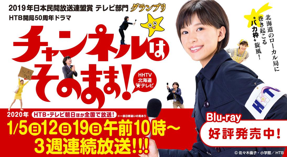 の 番組 今日 北海道 テレビ 表