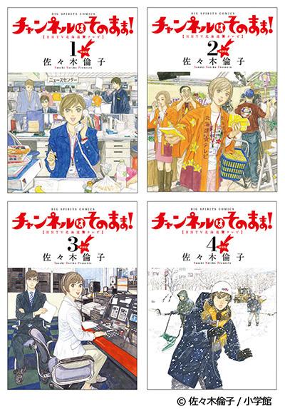 佐々木倫子先生、オールカバー描き下ろし!「新装版 チャンネルはそのまま!」全6巻が3か月連続刊行決定!