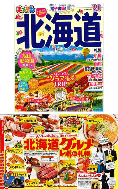 「まっぷる 北海道'20」で飯島寛騎さん&宮下かな子さんが札幌グルメ情報を紹介!