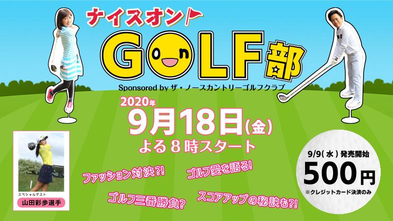 ナイスオン GOLF部 Sponsored by ザ・ノースカントリーゴルフクラブ