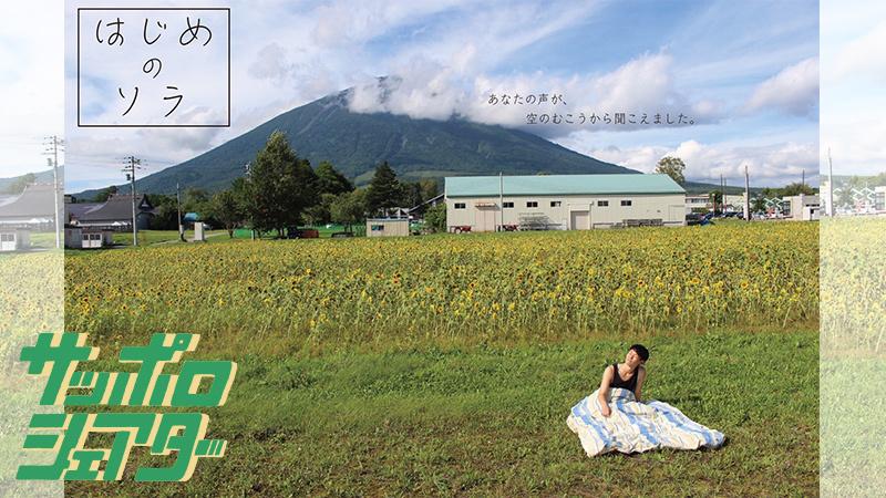 北海道とつながる演劇『はじめのソラ』