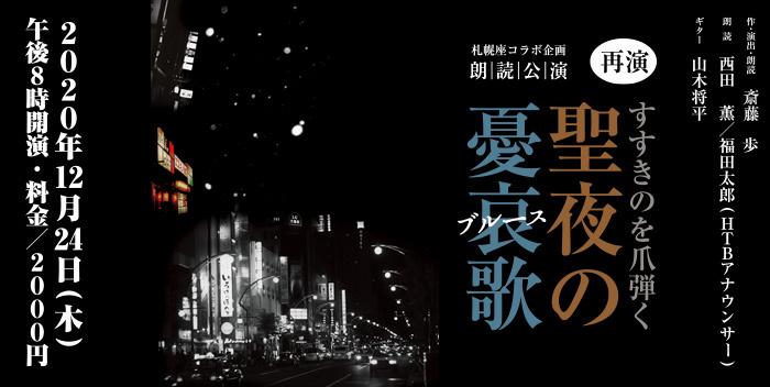 札幌座コラボ企画 再演 朗読公演 すすきのを爪弾く「聖夜の憂哀歌(ブルース)」