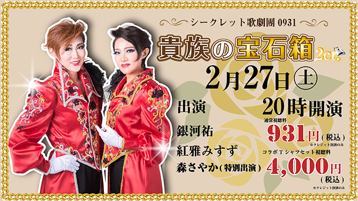シークレット歌劇團0931 貴族の宝石箱 2ct
