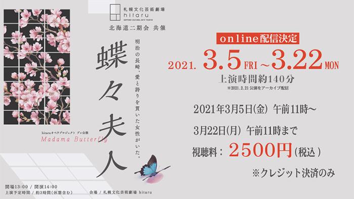 hitaruオペラプロジェクト プレ公演『蝶々夫人』