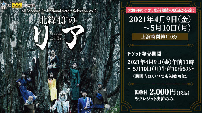 All Sapporo Professional Actors Selection Vol.2 北緯43°のリア