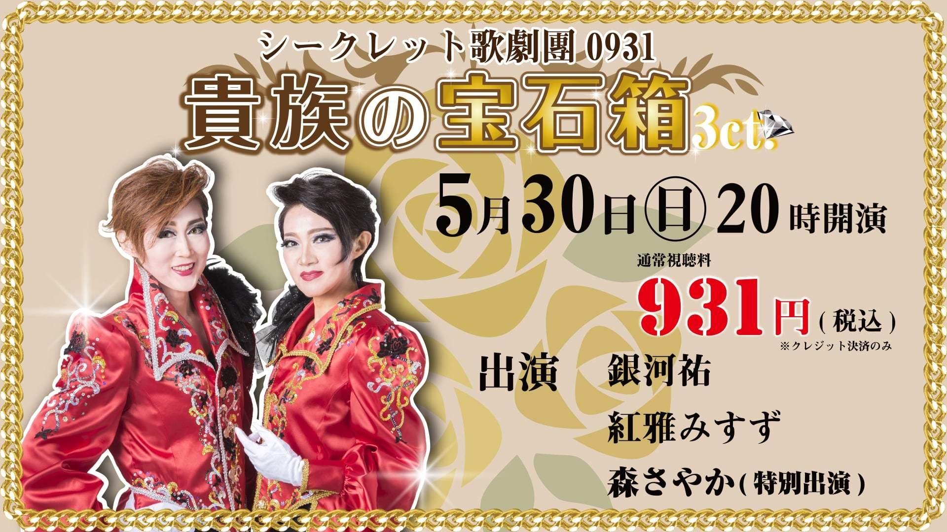 シークレット歌劇團0931 貴族の宝石箱 3ct