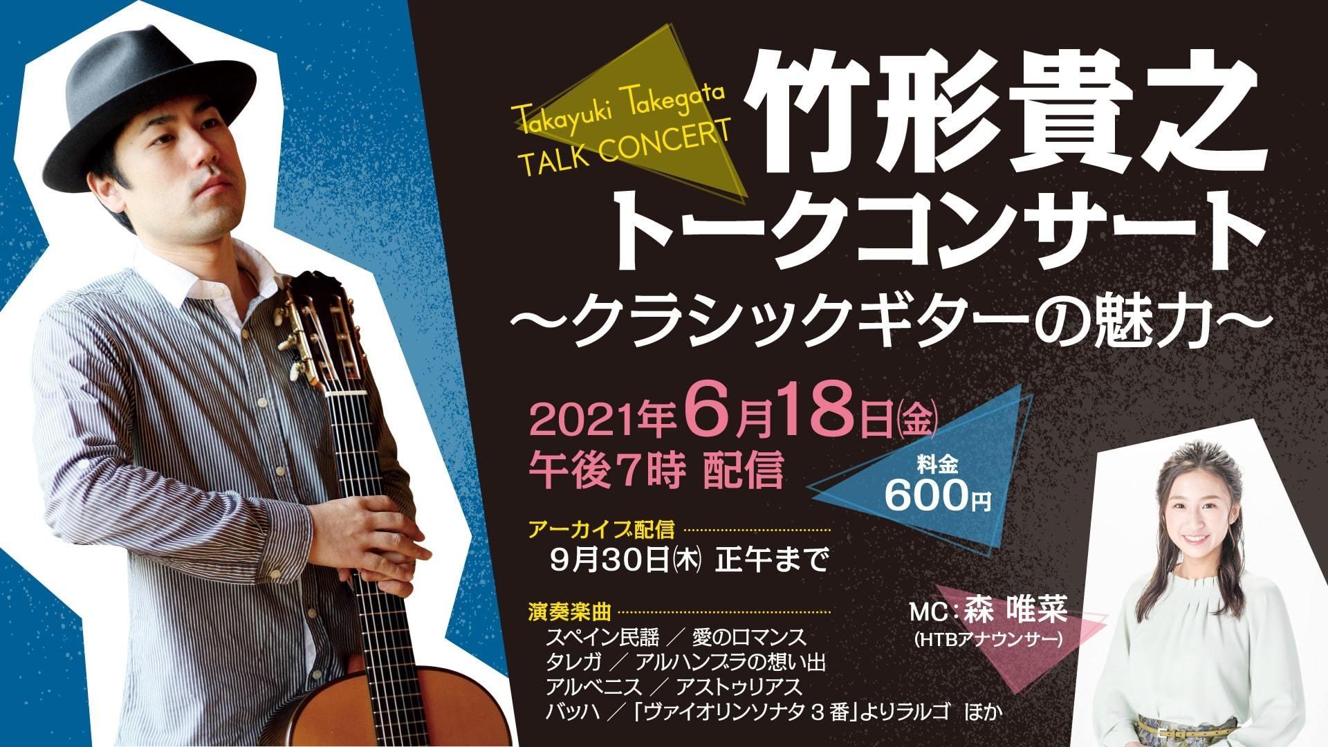 竹形貴之トークコンサート~クラシックギターの魅力~