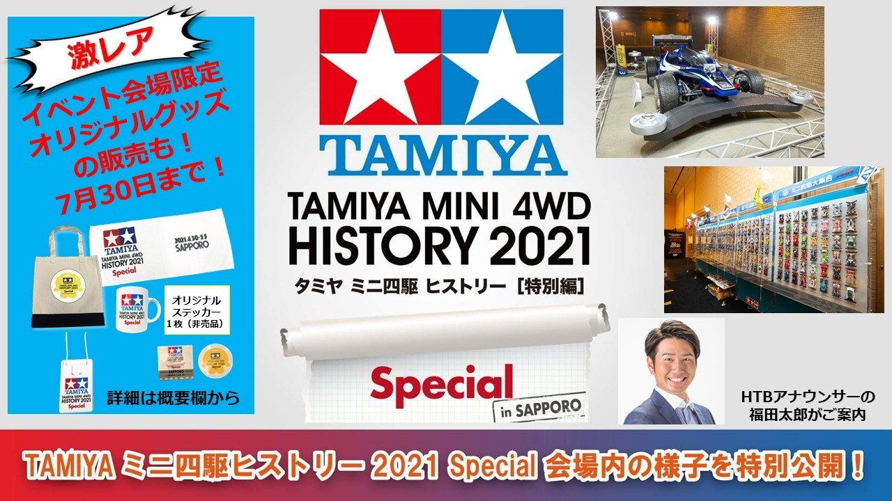 TAMIYAミニ四駆ヒストリー2021 Special 会場内の様子を特別公開!