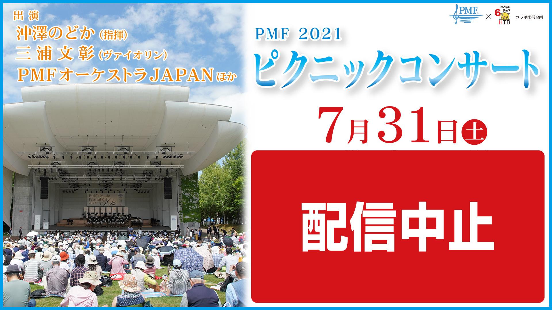PMF2021 ピクニックコンサート<レナード・バーンスタイン・メモリアル・コンサート>