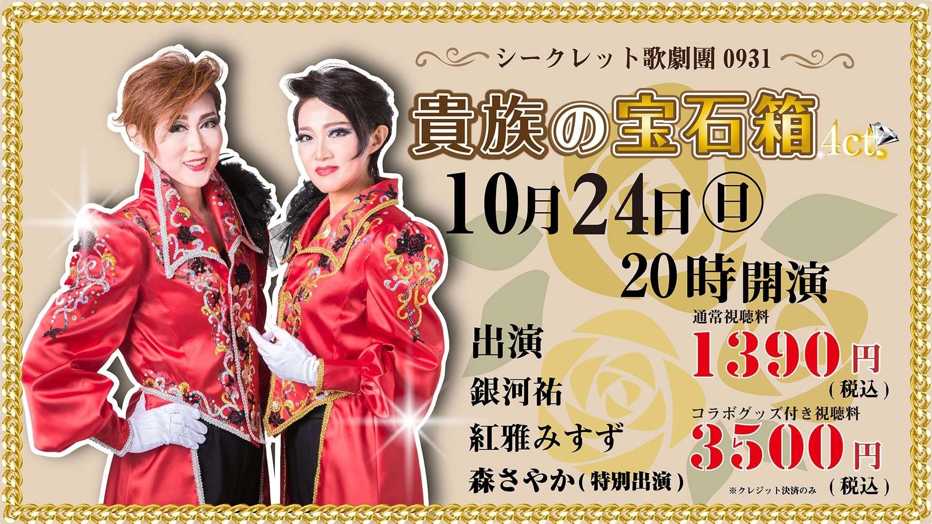 『シークレット歌劇團0931 貴族の宝石箱 4ct』