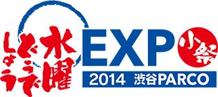 水曜どうでしょう EXPO 2014 渋谷PARCO小祭