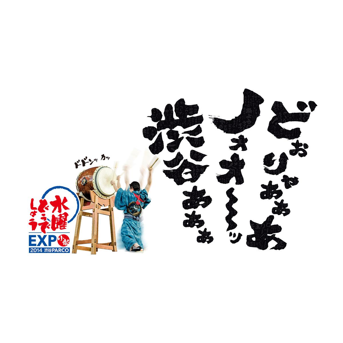 水曜どうでしょう EXPO小祭(渋谷パルコ)