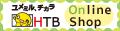 HTBオンラインショップ