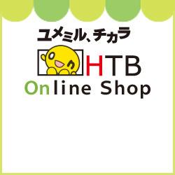 【送料がお安くなりました!】HTBオンラインショップがリニューアル