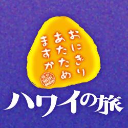DVD&BD最新作「ハワイの旅」ただいま予約受付中!