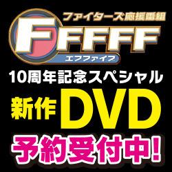 【ジャケット完成】ファイターズ応援番組 FFFFF 10周年記念スペシャル
