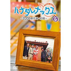 待望のDVD第6滴、好評発売中!