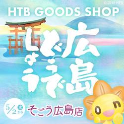 【イベント情報公開】HTBグッズショップが広島県に初登場