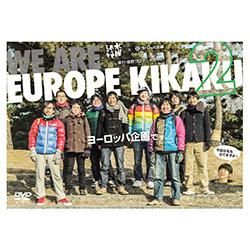 水曜どうでしょう藤村・嬉野プロデュース「ヨーロッパ企画です。2」発売決定!