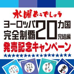 【12/12まで】水曜どうでしょうDVD第28弾発売記念キャンペーン
