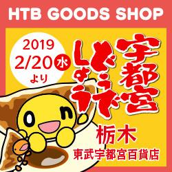 2019年2月にHTBグッズショップが宇都宮にオンじゃまします!