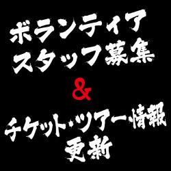 ボランティアスタッフ募集開始&チケット・ツアー情報更新!