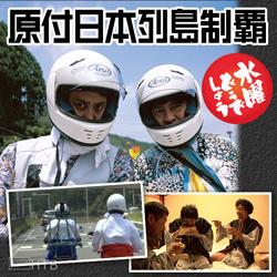「文久三年嘉永六年」第29弾はDVD&Blu-rayで登場!11/27予約開始