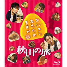 ジャケット完成!「おにぎりあたためますか 秋田の旅」Blu-ray予約受付中!