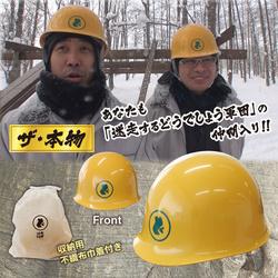 水曜どうでしょう2019年最新作「北海道で家、建てます」にちなんだグッズが登場!