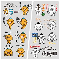 【好評発売中】第3弾はキャラバン・バージョンの手書き風デザイン!