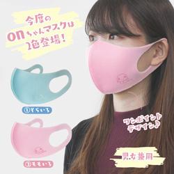 お待たせしました!「onちゃんワンポイントマスク」が2色で登場!