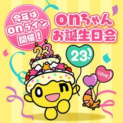 12/1(火)はonちゃん23回目のバースデー☆今年はonラインで開催!