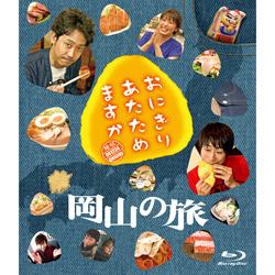 「おにぎりあたためますか 岡山の旅」BD発売決定!予約受付中!